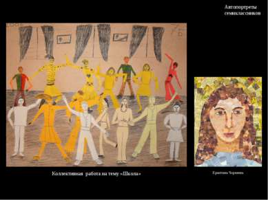 Коллективная работа на тему «Школа» Автопортреты семиклассников Кристина Черн...