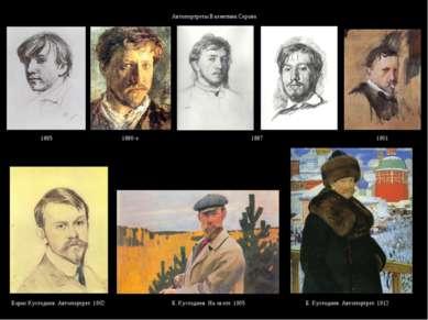 Б. Кустодиев. На охоте. 1905 Борис Кустодиев. Автопортрет. 1902 Автопортреты ...