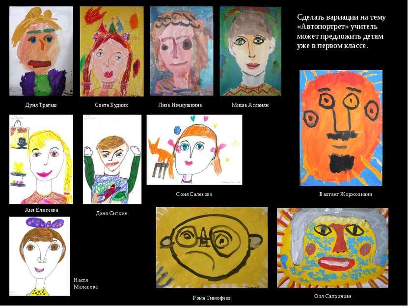 Сделать вариации на тему «Автопортрет» учитель может предложить детям уже в п...