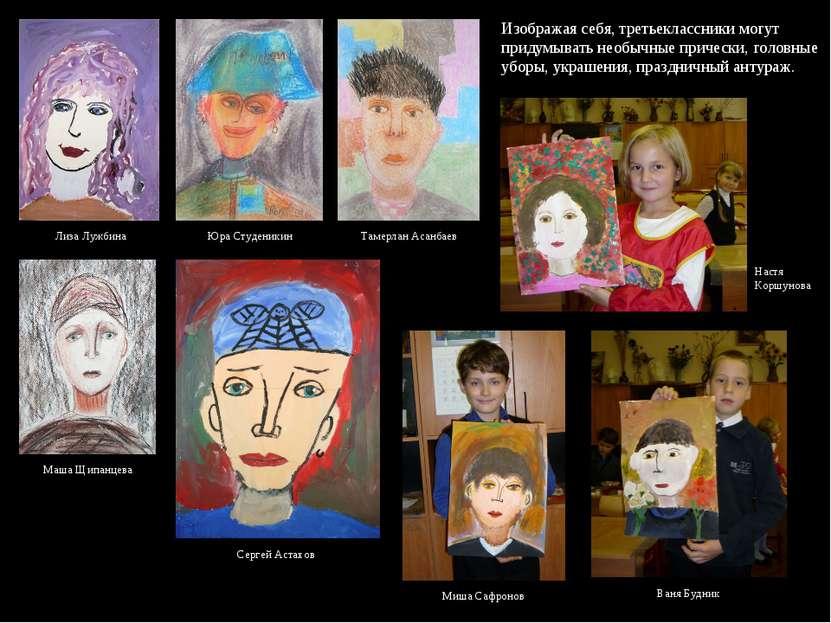 Изображая себя, третьеклассники могут придумывать необычные прически, головны...