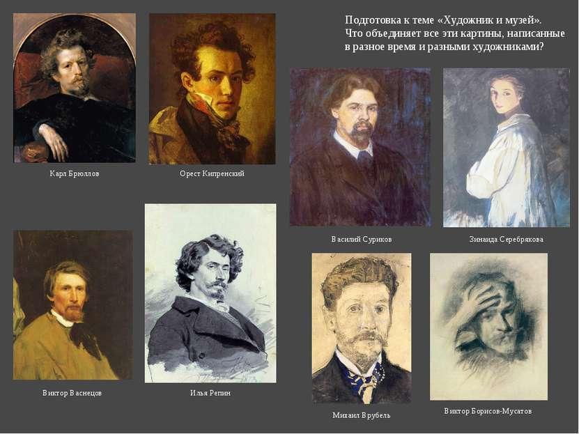 Подготовка к теме «Художник и музей». Что объединяет все эти картины, написан...