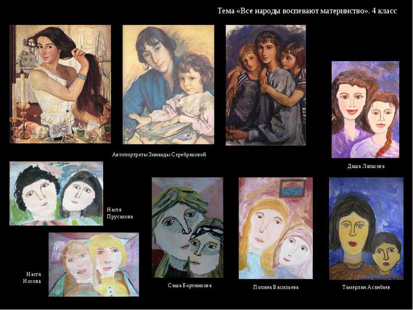 Тема «Все народы воспевают материнство». 4 класс Автопортреты Зинаиды Серебря...
