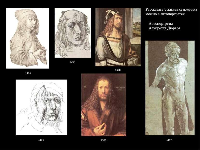 Автопортреты Альбрехта Дюрера 1484 1498 1500 1500 1507 1493 Рассказать о жизн...