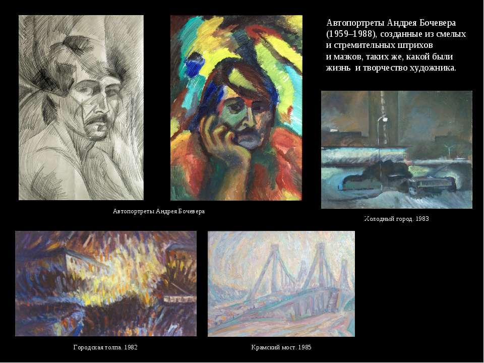 Автопортреты Андрея Бочевера (1959–1988), созданные из смелых и стремительных...