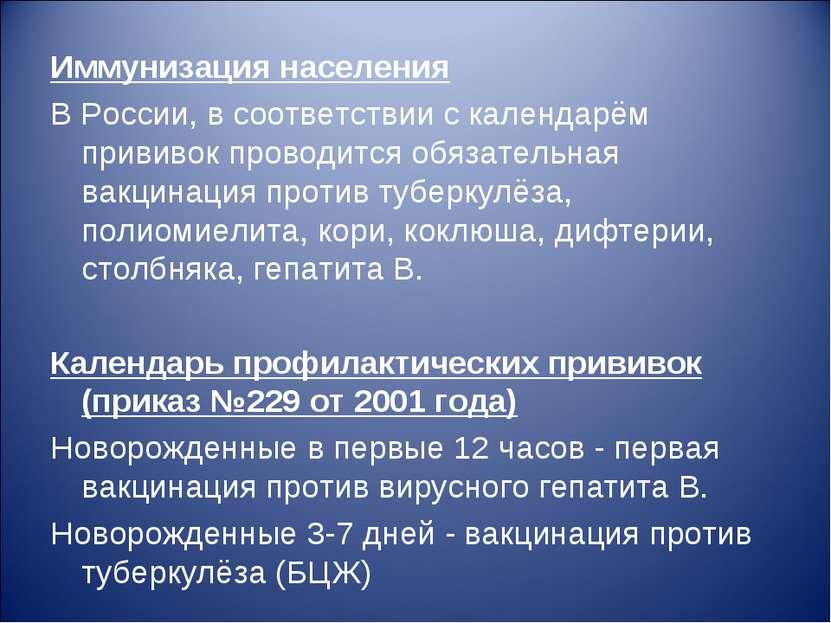 Иммунизация населения В России, в соответствии с календарём прививок проводит...