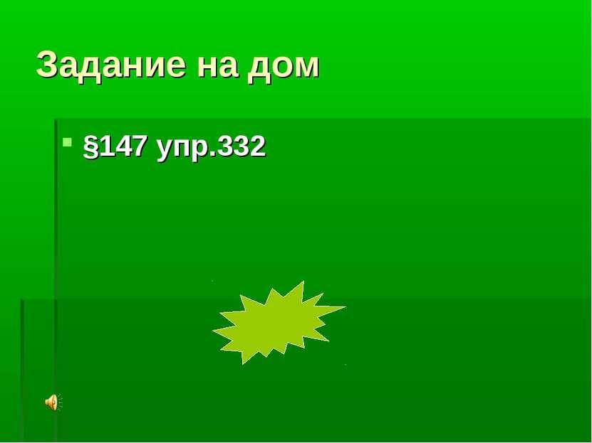 Задание на дом §147 упр.332