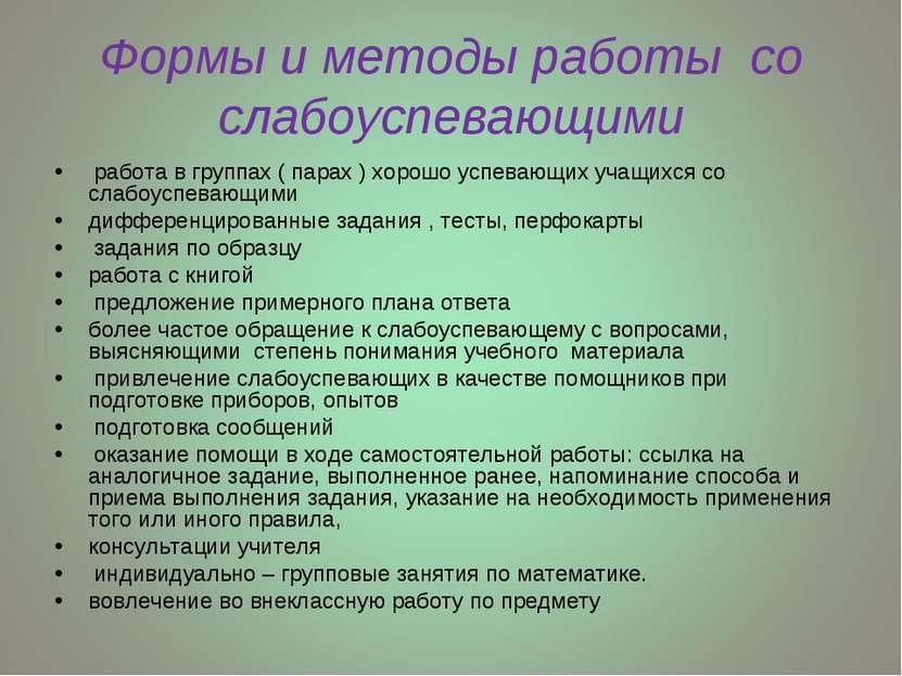 Формы и методы работы со слабоуспевающими работа в группах ( парах ) хорошо у...