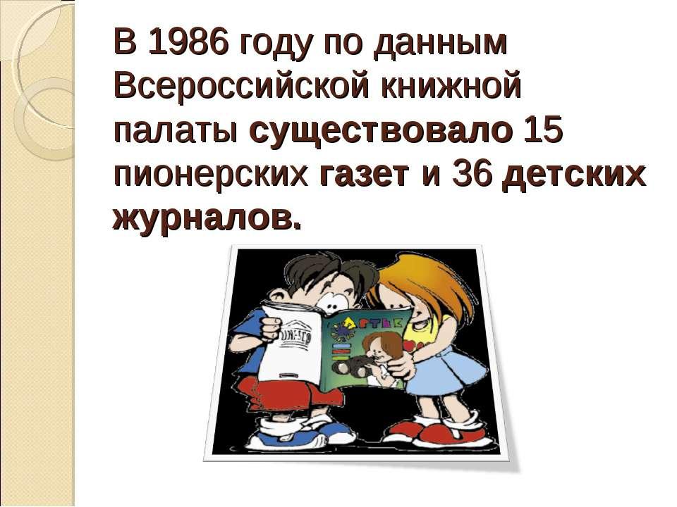 В 1986 году по данным Всероссийской книжной палаты существовало 15 пионерских...