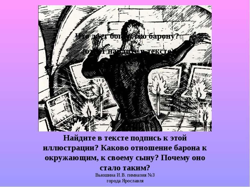 Вьюшина И.В. гимназия №3 города Ярославля Что дает богатство барону? (ответ н...