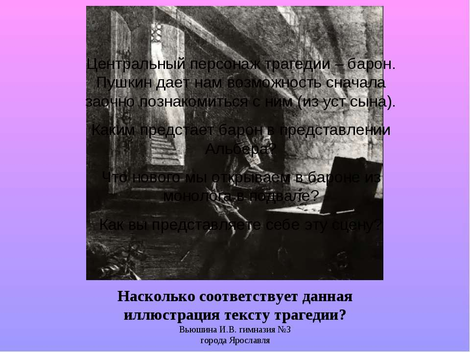 Вьюшина И.В. гимназия №3 города Ярославля Центральный персонаж трагедии – бар...
