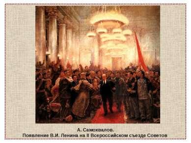 А. Самохвалов. Появление В.И. Ленина на II Всероссийском съезде Советов