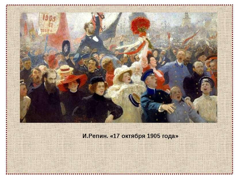 И.Репин. «17 октября 1905 года»