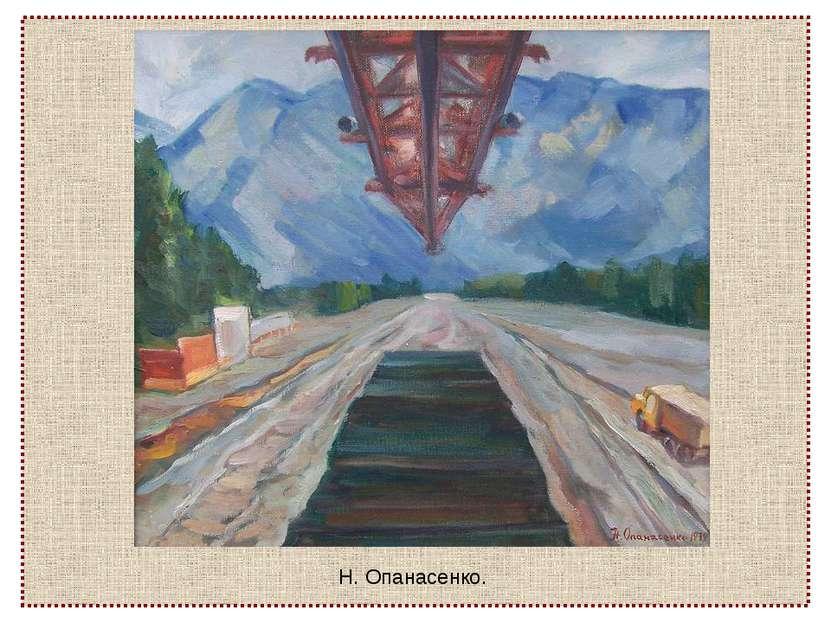 Н. Опанасенко.