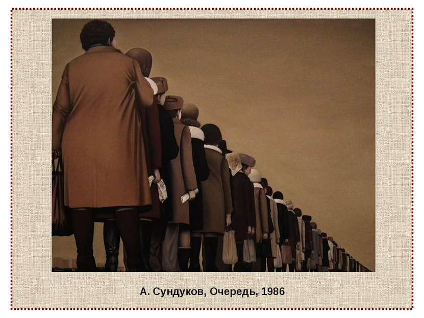 А. Сундуков, Очередь, 1986