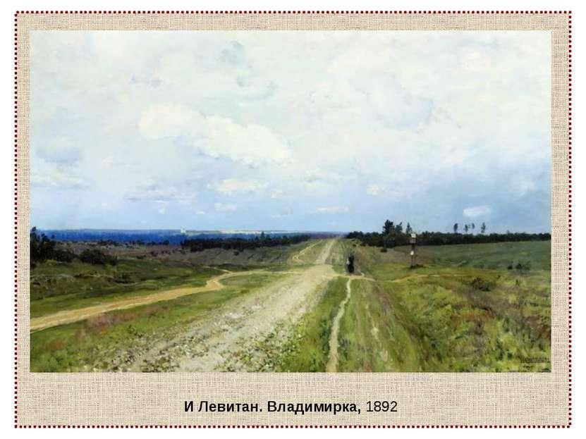 И Левитан. Владимирка, 1892