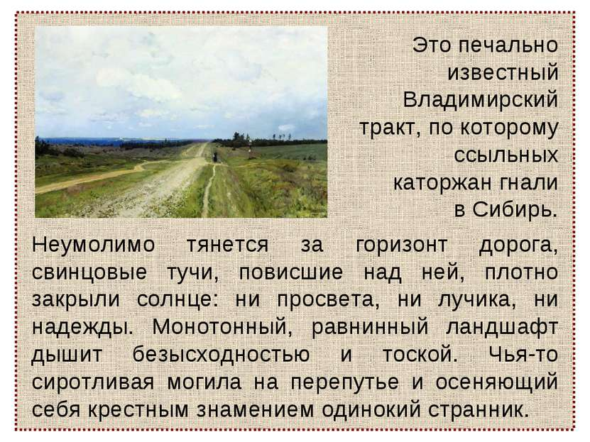 Неумолимо тянется за горизонт дорога, свинцовые тучи, повисшие над ней, плотн...