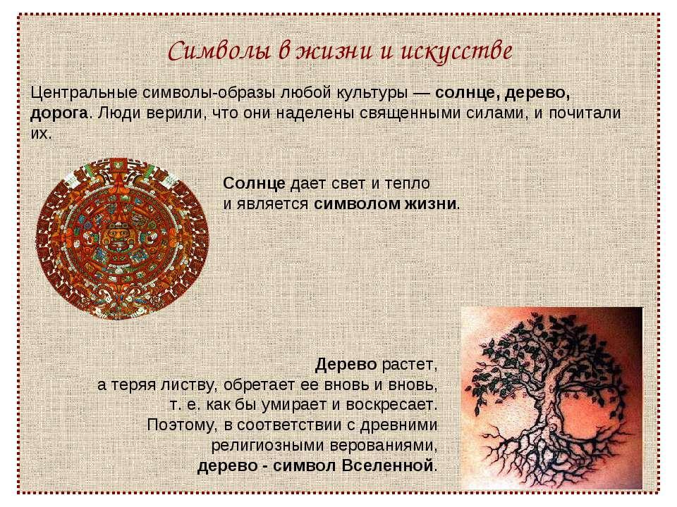 Символы в жизни и искусстве Центральные символы-образы любой культуры — солнц...