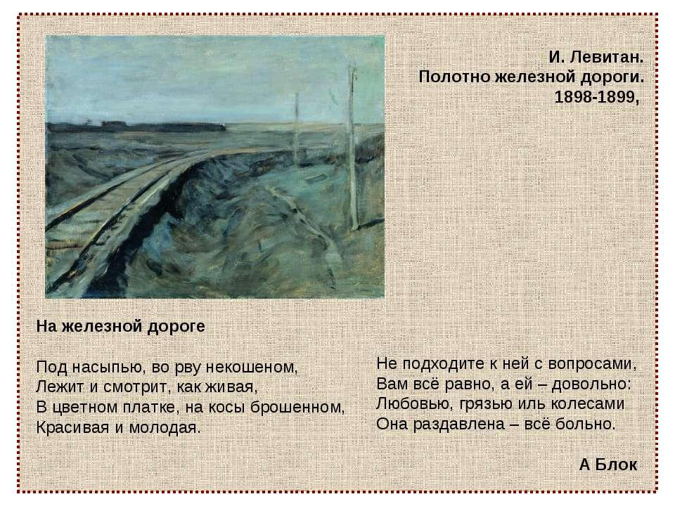 И. Левитан. Полотно железной дороги. 1898-1899, На железной дороге Под насыпь...