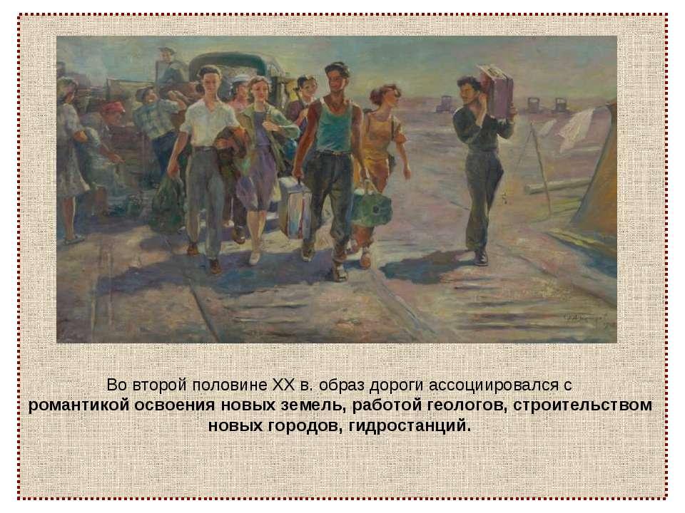 Во второй половине XX в. образ дороги ассоциировался с романтикой освоения но...