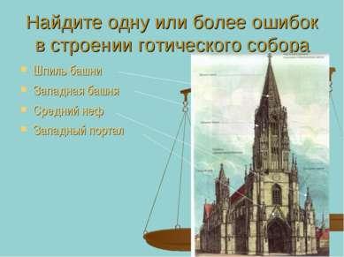 Найдите одну или более ошибок в строении готического собора Шпиль башни Запад...