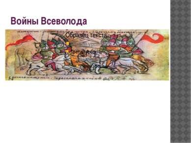 Войны Всеволода Всеволод Большое Гнездо продолжал борьбу с Волжской Булгарией...