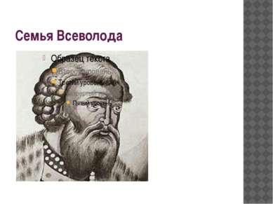 Семья Всеволода Свое прозвище князь получил за большую семью (10 сыновей и 4 ...