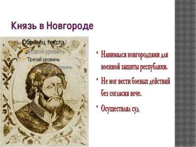 Князь в Новгороде