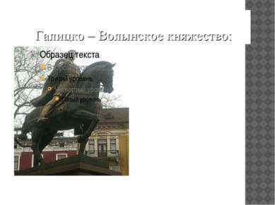 Памятник Даниилу Романовичу