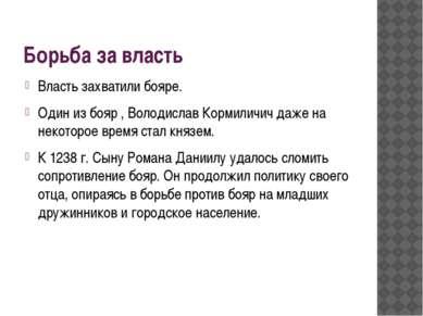 Борьба за власть Власть захватили бояре. Один из бояр , Володислав Кормиличич...