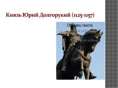 Стал основателем княжеской династии. Свое прозвище получил за стремление «про...