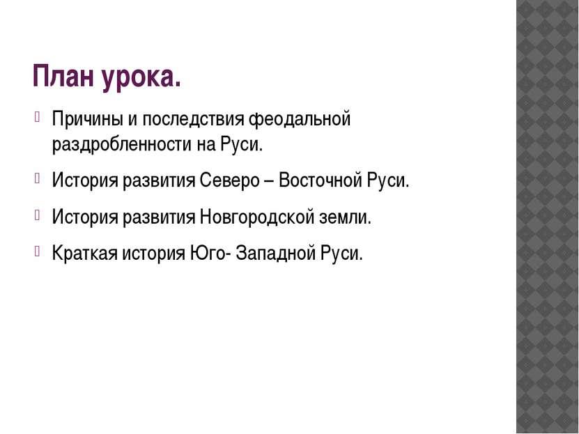 План урока. Причины и последствия феодальной раздробленности на Руси. История...