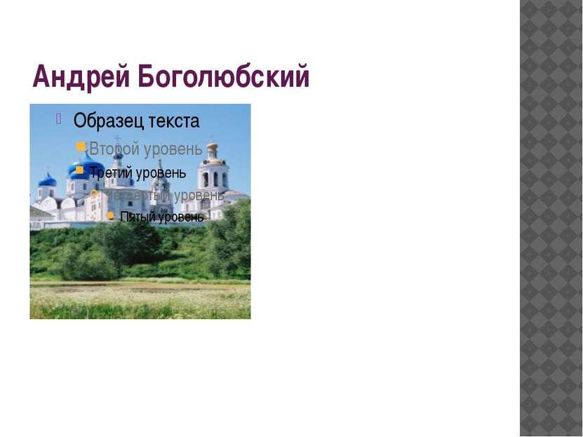 Андрей Боголюбский «Кони, везшие повозку с иконой , остановились в окрестност...