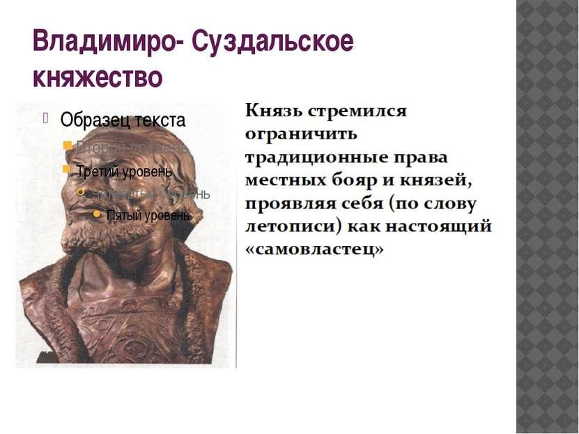 Владимиро- Суздальское княжество Князь Андрей Боголюбский. Скульптурная рекон...