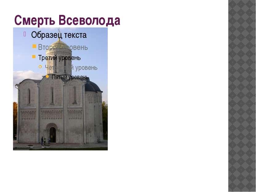 Смерть Всеволода Всеволод III умер 15 апреля 1212 года во Владимире на Клязьм...