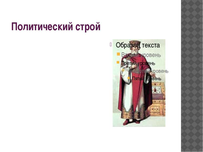 Политический строй «Новгород в системе Руси сохранял особое положение. Присла...