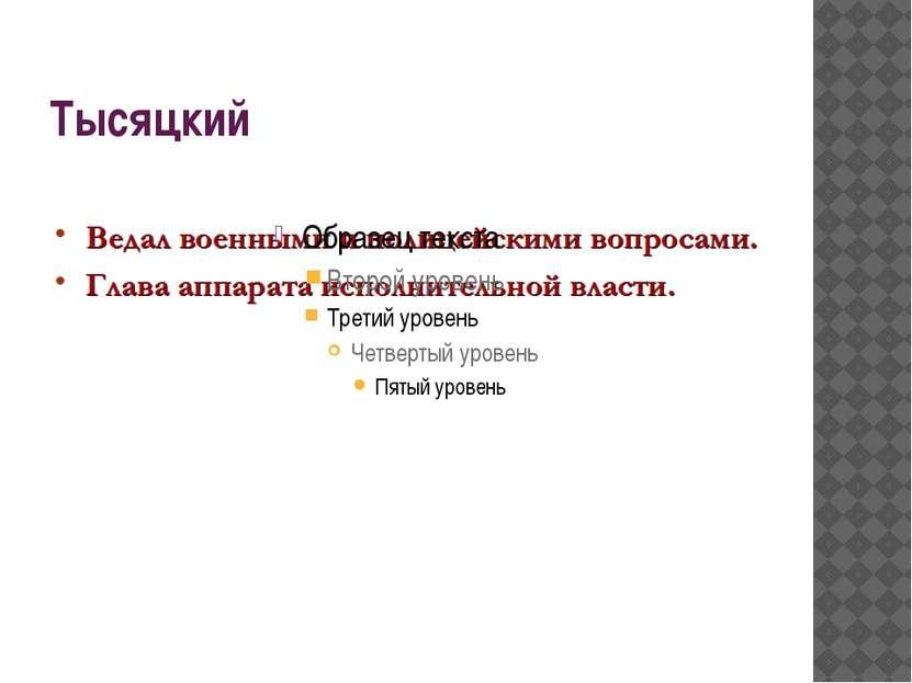 Тысяцкий
