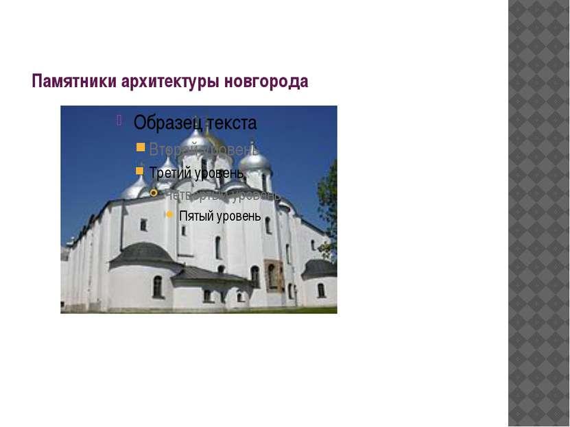 Памятники архитектуры новгорода Софийский Собор