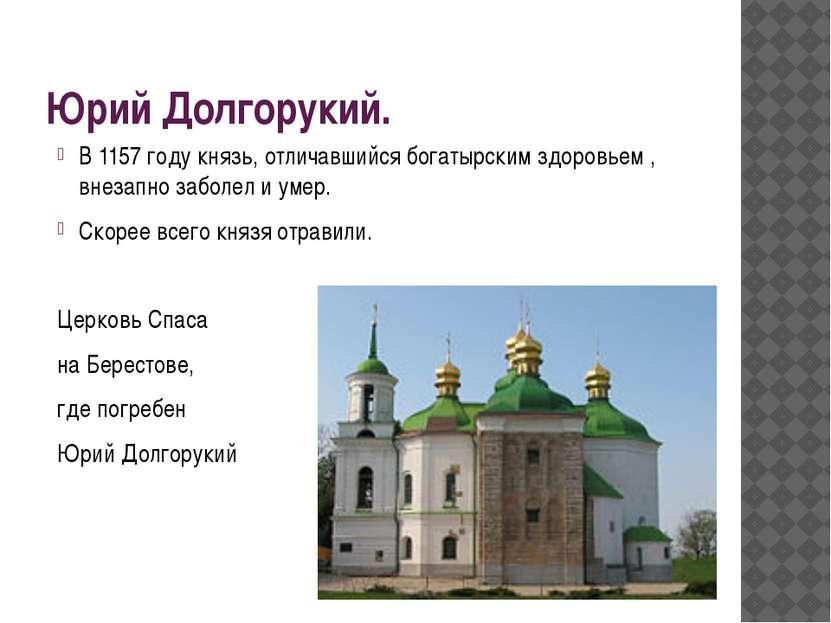 Юрий Долгорукий. В 1157 году князь, отличавшийся богатырским здоровьем , внез...