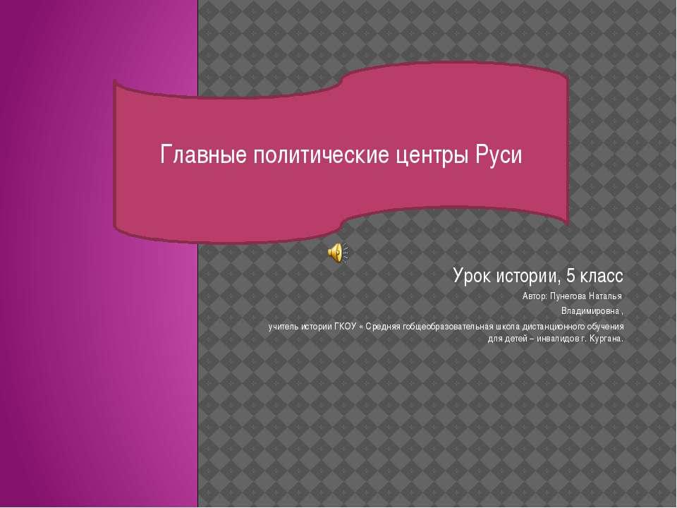 Урок истории, 5 класс Автор: Пунегова Наталья Владимировна , учитель истории ...