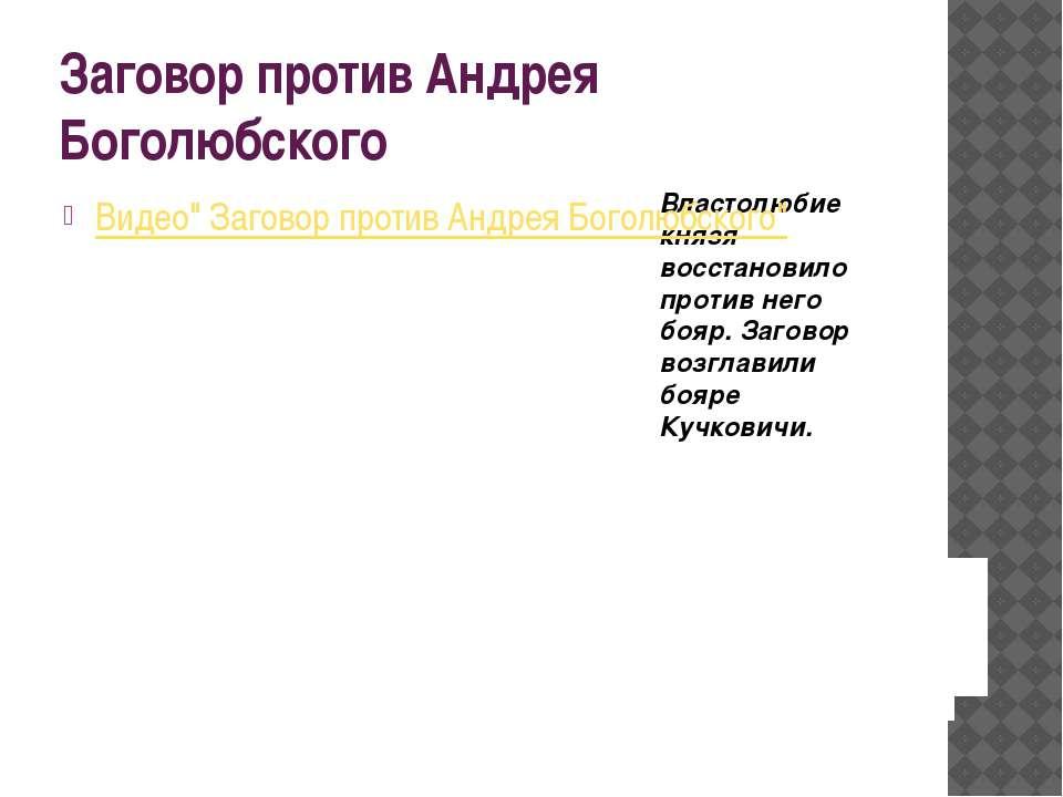 Заговор против Андрея Боголюбского : Властолюбие князя восстановило против не...