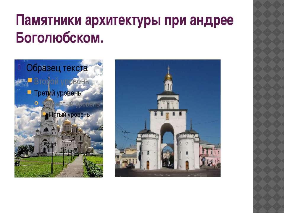 Памятники архитектуры при андрее Боголюбском.