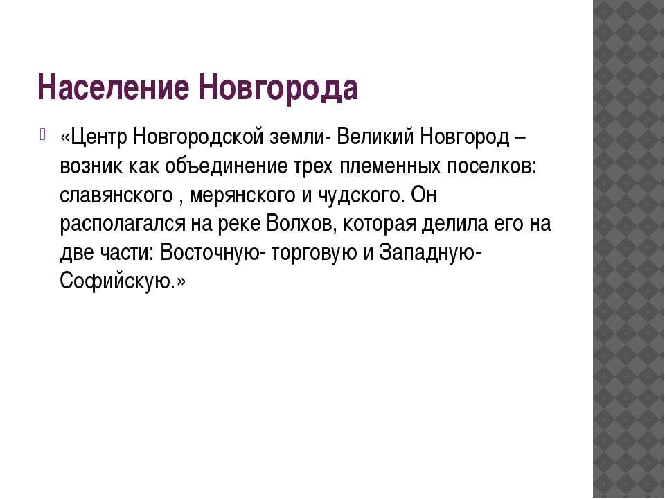 Население Новгорода «Центр Новгородской земли- Великий Новгород – возник как ...