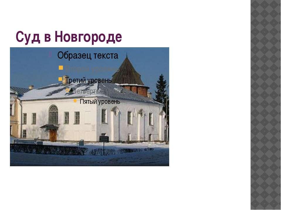 Суд в Новгороде Грановитая палата Осуществлялся князем при помощи посадника