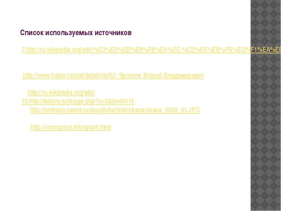 Список используемых источников 7.http://ru.wikipedia.org/wiki/%C3%E0%EB%E8%F6...