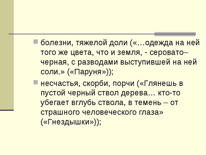 болезни, тяжелой доли («…одежда на ней того же цвета, что и земля, - серовато...