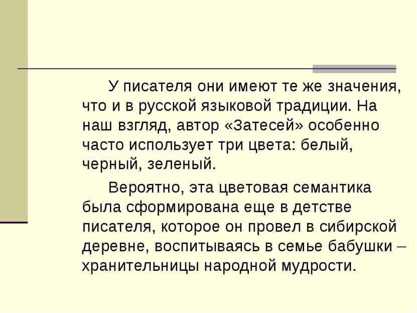 У писателя они имеют те же значения, что и в русской языковой традиции. На на...