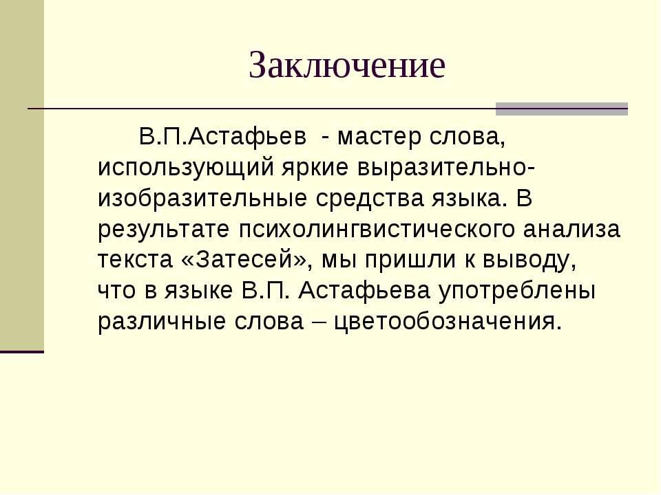 Заключение В.П.Астафьев - мастер слова, использующий яркие выразительно-изобр...