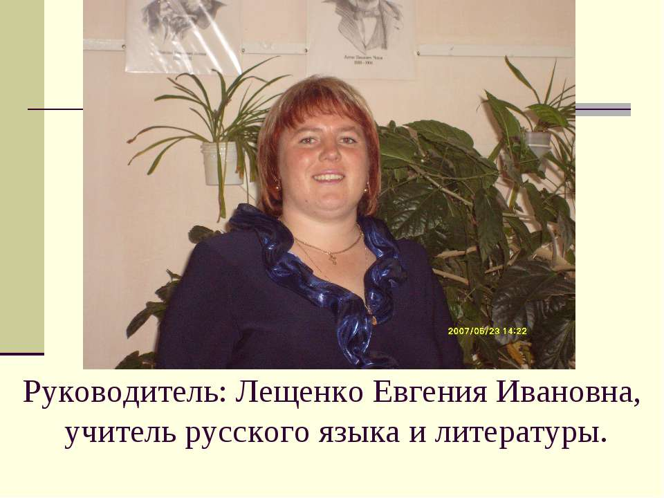 Руководитель: Лещенко Евгения Ивановна, учитель русского языка и литературы.