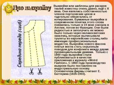 Выкройки или шаблоны для раскроя тканей известны очень давно, ещё с Х века. О...