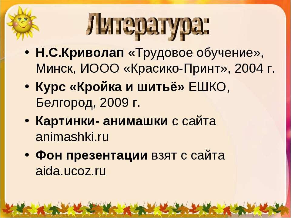 Н.С.Криволап «Трудовое обучение», Минск, ИООО «Красико-Принт», 2004 г. Курс «...